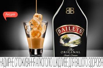 Скидки до 25% на ирландский ликер Baileys!
