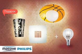 Светильники MASSIVE и PHILIPS со скидкой до 40% и лампочка в подарок!