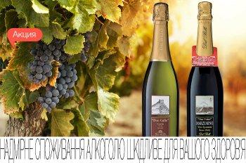 Скидки до 40% на итальянские игристые вина Dal Bello!