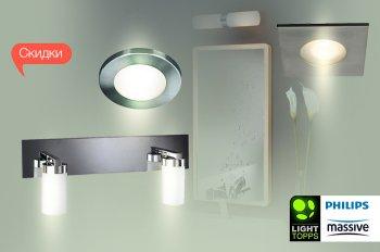 Скидка до 40% на влагозащитные светильники MASSIVE, PHILIPS и LIGHT TOPPS!
