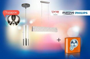Скидка до 35% на светодиодные светильники MASSIVE, PHILIPS и LIRIO + автономная подсветка в подарок!