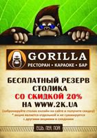 Бронируй столик в GORILLA со скидкой на сайте www.2k.ua