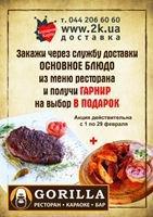 ГАРНИР В ПОДАРОК к основному блюду
