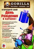 Отпразднуй День Рождения в караоке GORILLA!