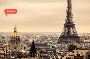 Скидка -5% на все авиарейсы в Париж, Милан, Нью-Йорк, Токио и Лондон!