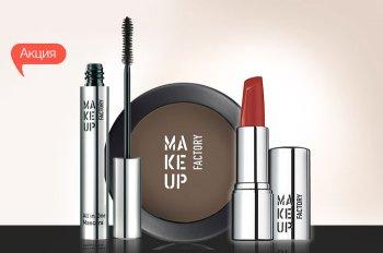 Скидка 30% на акционную декоративную косметику Make up Factory!