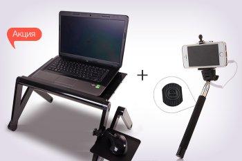 К акционным столикам для ноутбука UFT и OMAX - селфи-монопод в подарок!