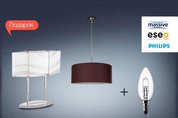 Скидка на декоративные светильники MASSIVE, PHILIPS, ESSEO и лампочка в подарок!