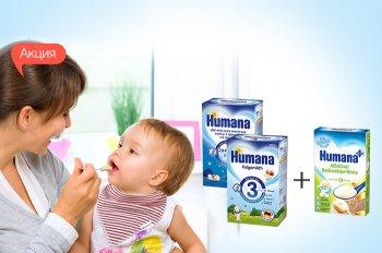 К молочным смесям Humana - гречневая каша с грушей Humana в подарок!