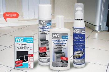 Скидки до 38% на чистящие и моющие средства HG!