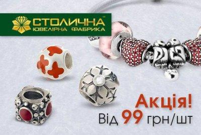 Серебряная подвеска-шарм от 99 грн!