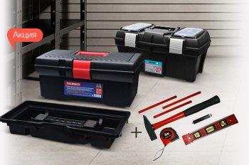 К акционным сумкам и ящикам для инструментов - набор инструментов в подарок!
