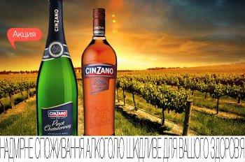 Скидки до 40% на вермуты и игристые вина Cinzano!