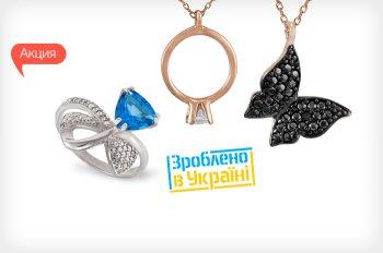 Дополнительная скидка 20% на ювелирные украшения украинского производителя!