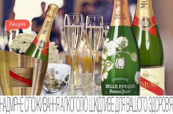 Скидки до 20% на французское шампанское + ведро для льда в подарок!