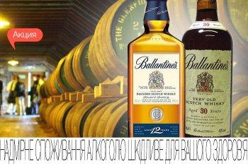 Скидки до 30% на шотландский виски Ballantine's!
