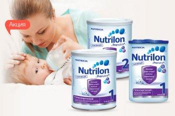 Скидка 30% на вторую молочную смесь Nutrilon Гипоаллергенный!