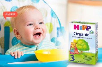 Мегаскидка 50% на органическое детское сухое молочко HiPP!