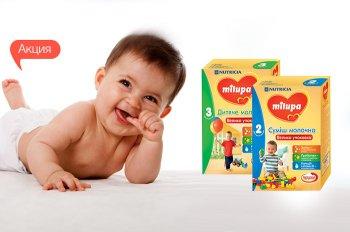 Скидка 20% на акционные молочные смеси Milupa!