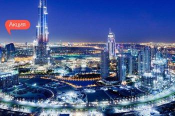 Авиабилеты в Батуми и Дубаи по спецценам!