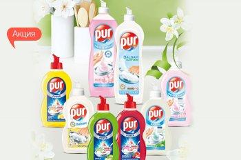 Скидка 30% на средства для мытья посуды Pur!