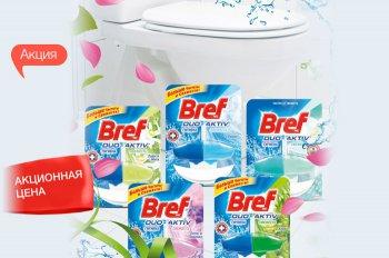 Скидка 27% на средства для ухода за туалетом Bref!