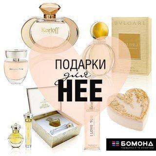 Праздничные цены на парфюмерию в Бомонде!
