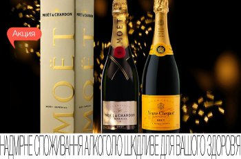 Скидки до 20% на французское шампанское!