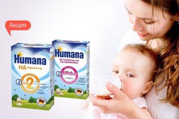 Скидка 30% на вторую смесь Humana!