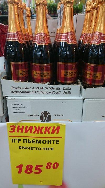 Скидка на шампанское Игр Пьемонте