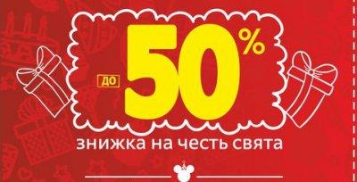 Скидки 50% к 8 Марта на все товары в Микки!