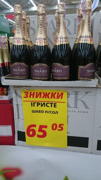 Скидки на шампанское Шабо