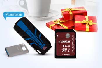 Среди покупателей карт памяти и USB накопителей Kingston разыгрываем подарочные сертификаты на сумму 16 000 грн!