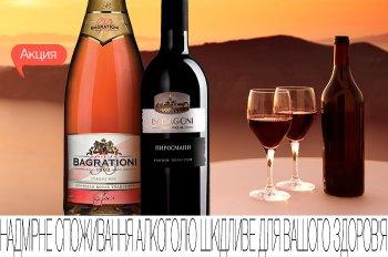 Скидки до 30% на грузинские вина ТМ Бадагони!