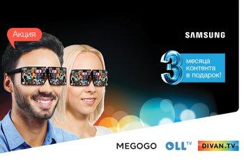 Ко всем Smart TV Samsung - 3 месяца контента в подарок!