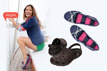 Скидка 30% на обувь Crocs!