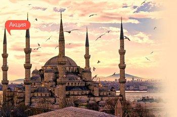 Авиабилеты в Стамбул по спецценам!