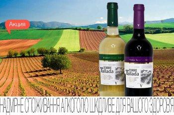Скидка 30% на испанские вина Torre Tallada!