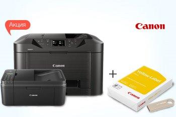 К акционным МФУ Canon - USB-накопитель 32 ГБ и бумага А4 в подарок!