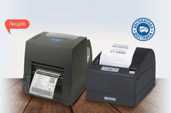 Бесплатная доставка акционных принтеров Citizen по всей Украине!