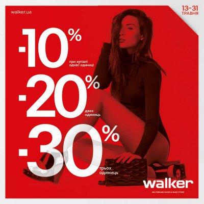 Скидки до 30% во всех магазинах WALKER