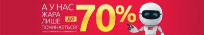 Распродажа до 70% в Эльдорадо!