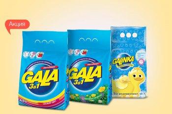 Скидка 30% на акционный стиральный порошок Gala 4.5 кг!