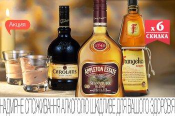 Скидки до 30% при покупке от 6 бутылок акционного товара!