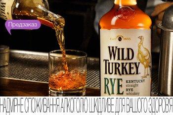 Акция! Только 4 дня! Оформи предзаказ на бурбон Wild Turkey Kentucky Straight Rye - получи скидку 30%!