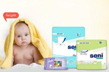 Скидка на акционные детские пеленки и влажные салфетки Seni и Bella!