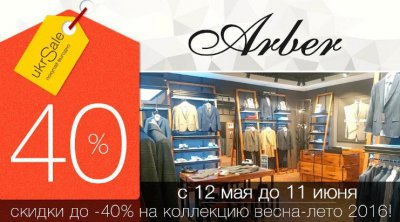 Мужская одежда со скидкой 40% в магазинах ARBER