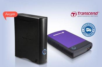 Бесплатная доставка внешних жестких дисков Transcend по всей Украине!