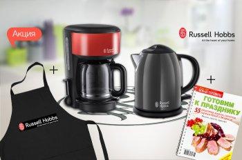 К технике для кухни RUSSELL HOBBS - фирменный подарок!