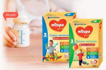 Скидка 40% на вторую упаковку акционной молочной смеси Milupa!
